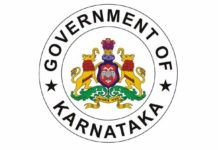 Karnataka Collector Office Recruitment 2018