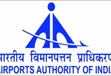 AAI 542 Junior Executive Recruitment 2018
