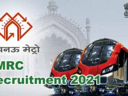 LMRC Recruitment 2021